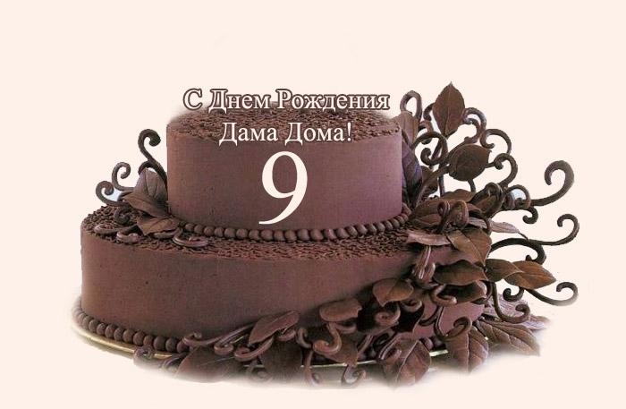 12 апреля - нам исполнилось 9 лет!