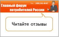 Главный форум потребителей России - Отзывы о