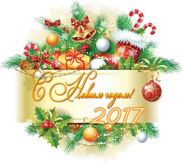 Поздравляем с наступаюшим Новым 2017 годом и Рождеством.