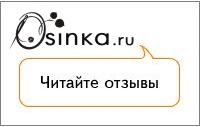 ������ o ���� ���� �� Osinka.ru