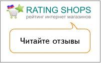 ���� ���� - ������� ������, �������� - ������ �� RatingShops.ru- �������� �������� ������. ������� ������� �������� ��������� ������.