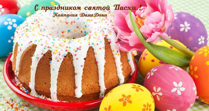 Поздравляем со Святым Воскресением Христовым!
