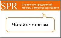 SPR -Справочник предприятий Москвы и Московской области - Отзывы о