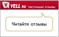 ������ o ���� ���� �� Yell.ru
