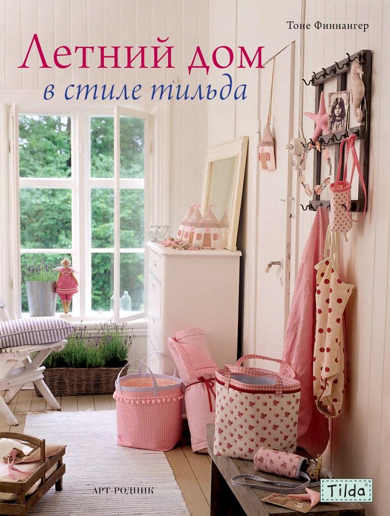 В стиле тильды для дома