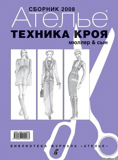 Сборник «Ателье-2008». Техника кроя «М.Мюллер и сын». b8702a21c7389