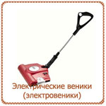 ЭЛЕКТРОВЕНИКИ SWIVEL, KIA, KRAUSEN, KARCHER